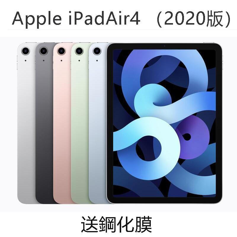 Apple iPad Air4 (2020版) 256G 64G WiFi 4G LTE 平板電腦 福利機
