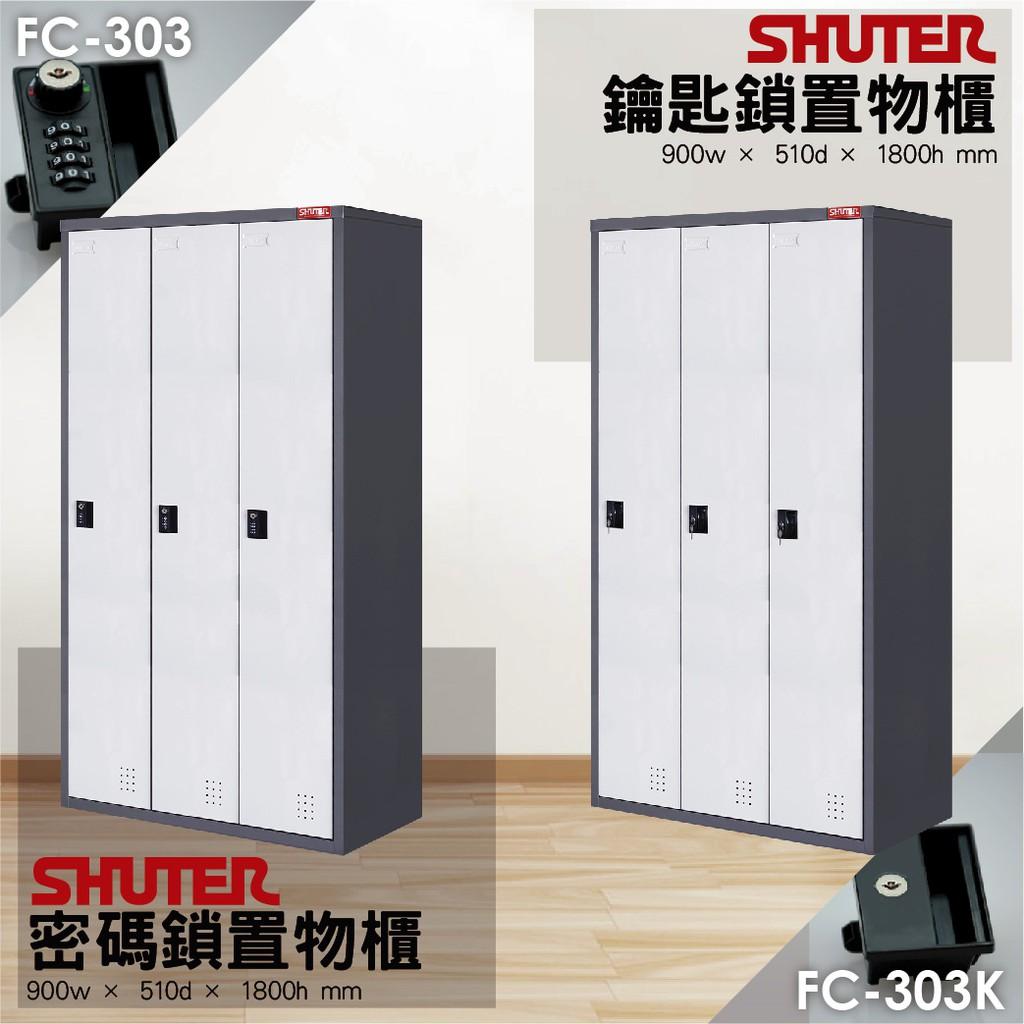 【樹德】專業置物櫃 FC-303 FC-303K 鐵櫃 密碼櫃 鑰匙櫃 樹德櫃 員工置物櫃 衣櫃