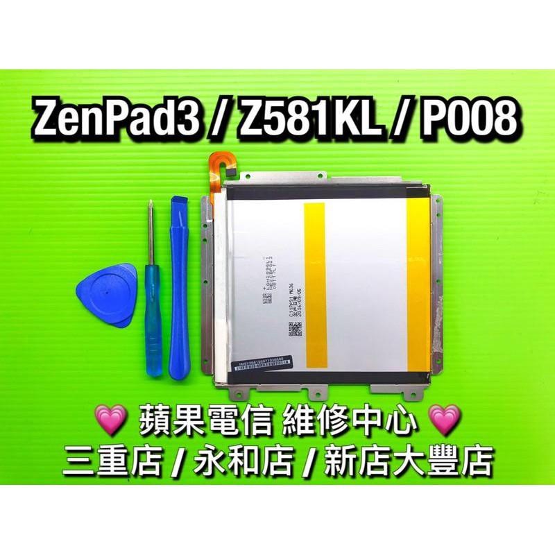 新北/台北【現場維修】ASUS ZenPad 3 8.0 原廠電池 Z581KL P008 平板電池 C11P1514