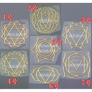【寶物】脈輪chakra符號 能量符號能量圖案 奧罡奧根能量金字塔材料模具b180