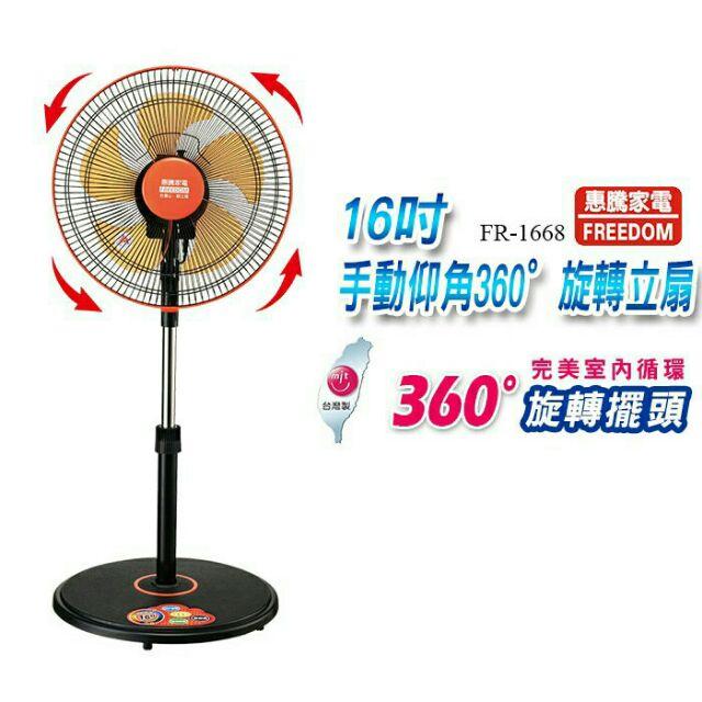 【惠騰】16吋手動仰角360度旋轉立扇 電扇 風扇FR-1668台灣製造