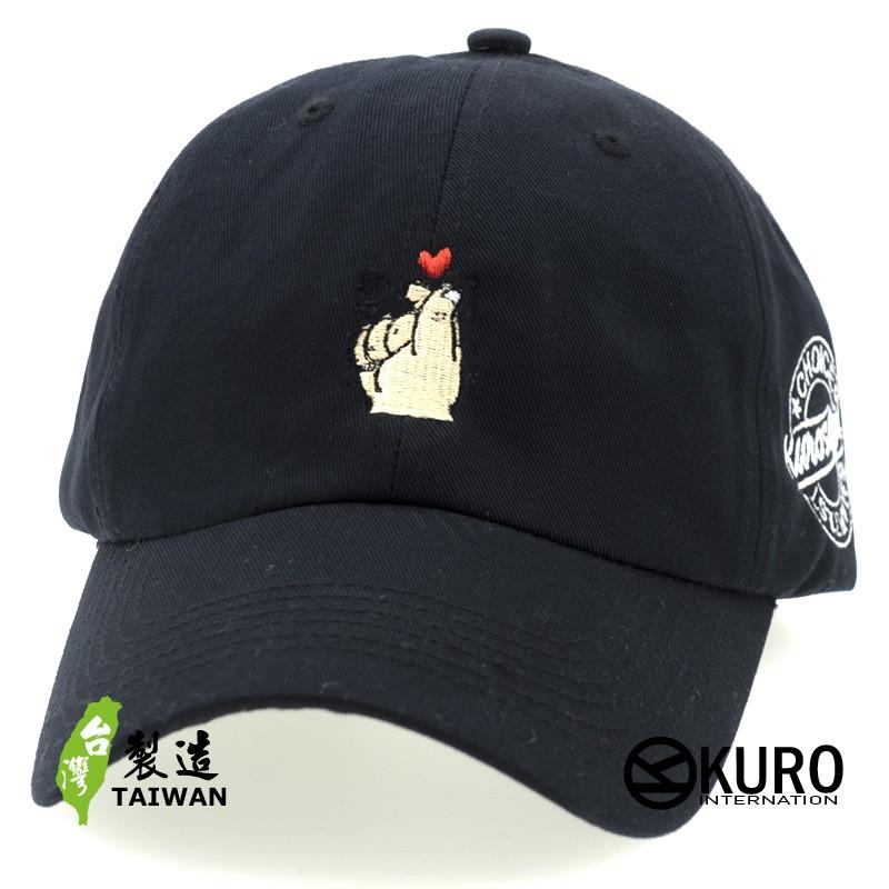 KURO-SHOP 小朋友愛您手勢 電繡 老帽 棒球帽 布帽(可客製化)