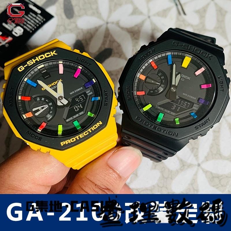 #查理3C獨家卡西歐ga2100改裝錶殼農家橡樹配件彩虹刻度g–shock皇家橡樹定制