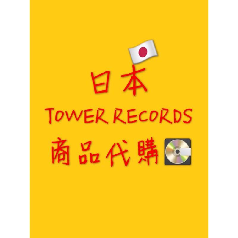 🏡602号室🏡日本TOWER RECORDS代購 CD DVD 日韓偶像周邊 特典 日本代購