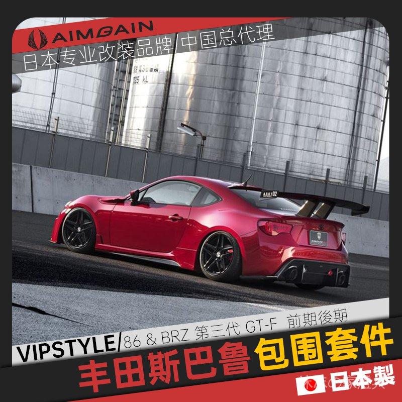 #汽車用品 日本進口Aimgain大包圍適用於豐田改裝86斯巴魯BRZ前桿側杠尾翼