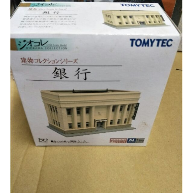 Tomytec 建物 街並 銀行 全新未拆