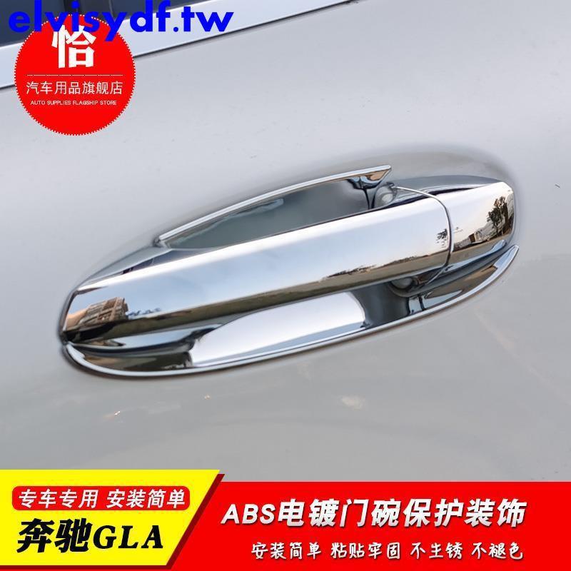 賓士GLA200/220門把手門碗改裝gla260拉手摳車身裝飾電鍍亮條貼片