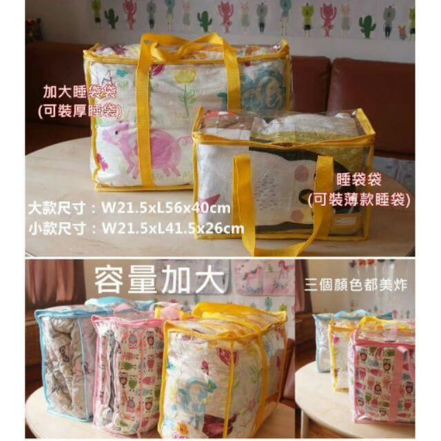 現貨/預購香港專利百寶袋王兒童睡袋專用收納袋  蝦皮購物