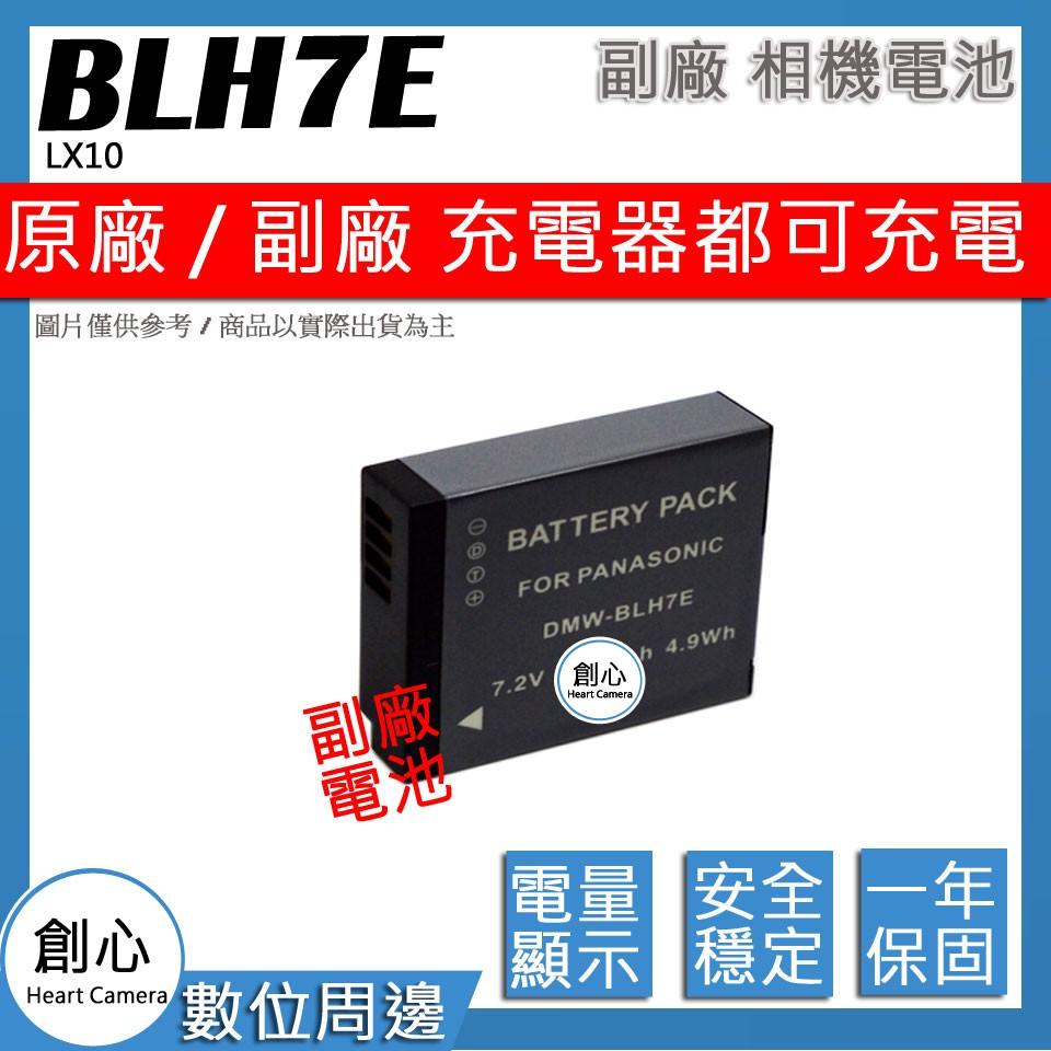 創心 副廠 BLH7 BLH7E 電池 LX10 保固一年 相容原廠 原廠充電器可用 全新