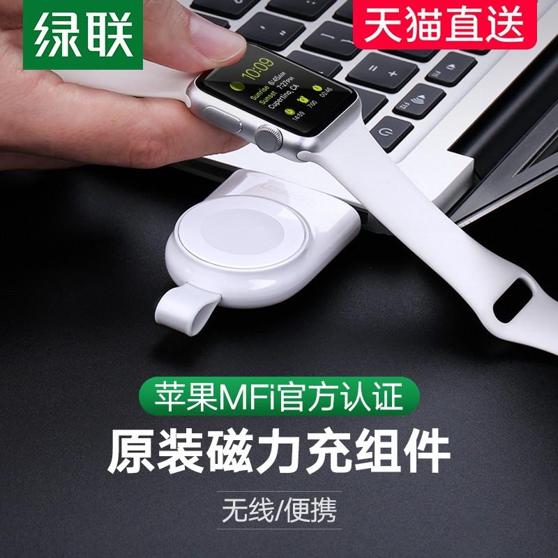 【熱賣】【iphone專用】綠聯iwatch無線充電器mfi認證適用蘋果手表12345代專用快充apple watch手