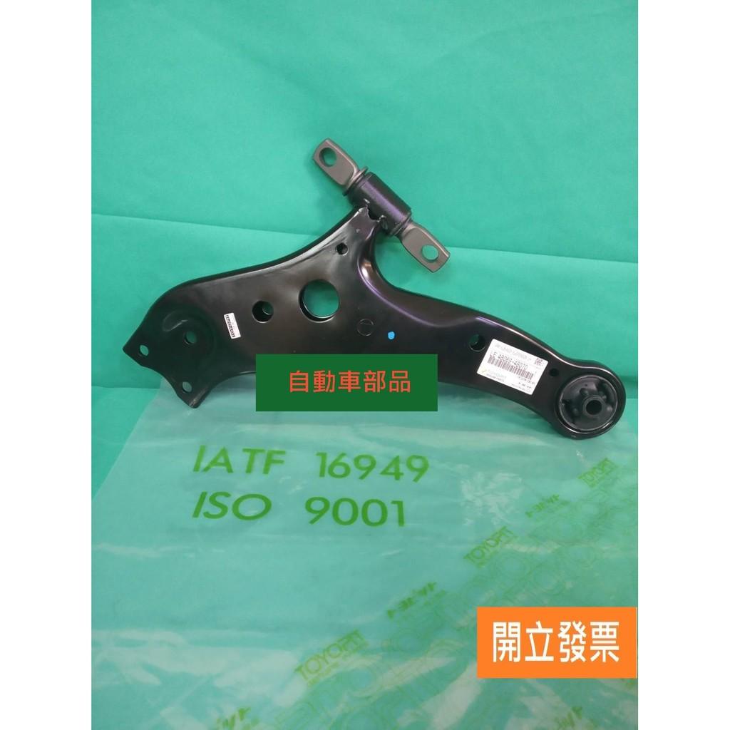 【汽車零件專家】豐田 LEXUS RX200T RX270 RX350 RX450H 三角架日本製48069-48070