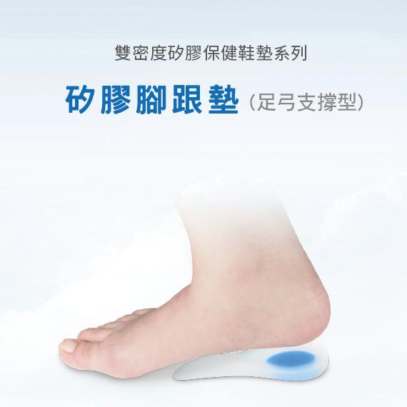 GelSmart矽膠腳跟墊(足弓支撐型)-1雙