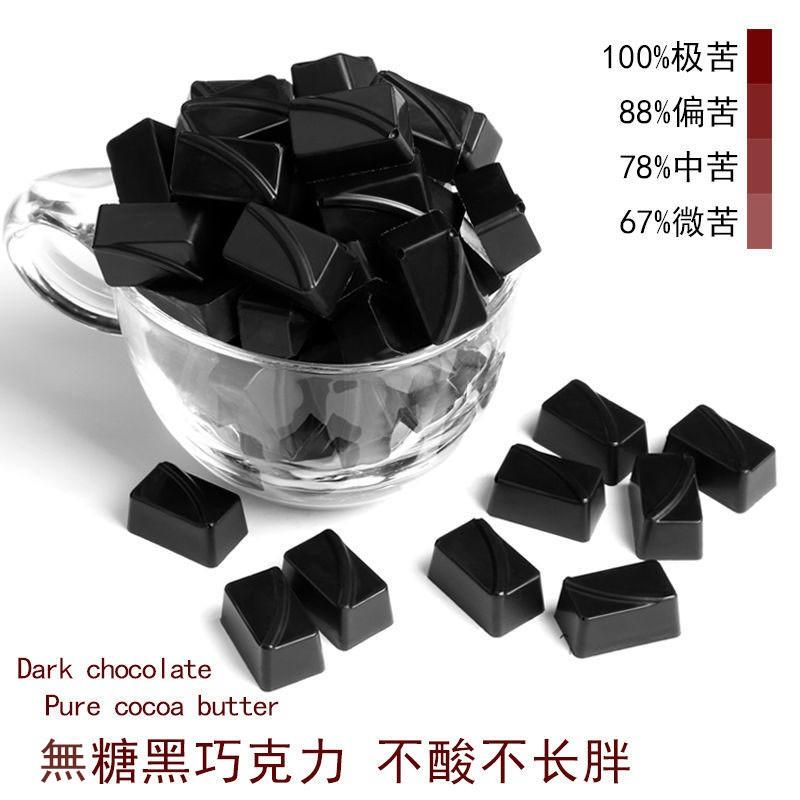 💓💓💓貴有貴的道理📢📢 無糖純黑巧克力 100%黑巧克力 代餐巧克力 純可可脂 散裝巧克力 女生零食