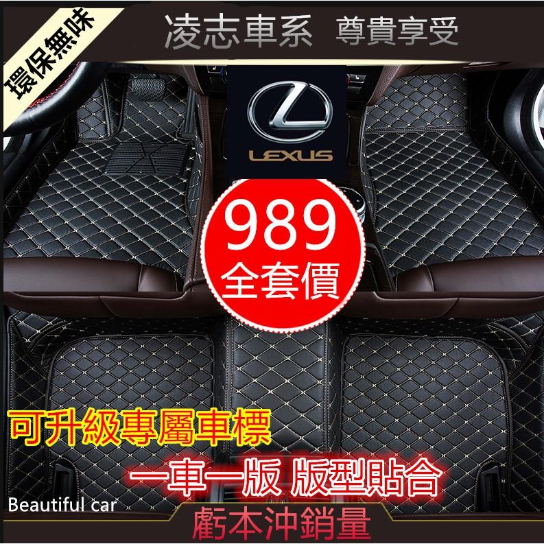 Lexus 凌志腳踏墊NX ES RX UX IS CT LS GS LX全大包圍汽車原廠腳墊 專車專用 腳踏墊 xQS