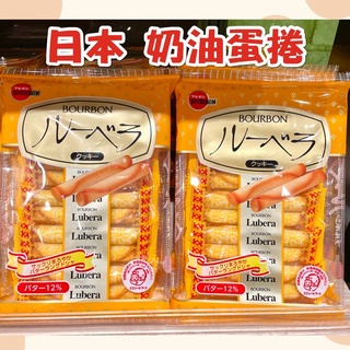 😋日本零食🇯🇵BOURBON 法式蛋捲52g 奶油捲 奶油捲心酥 牛奶 奶油蛋捲/ 艾莉絲威化餅乾/ 巧克力夾心酥😋 澎湖縣
