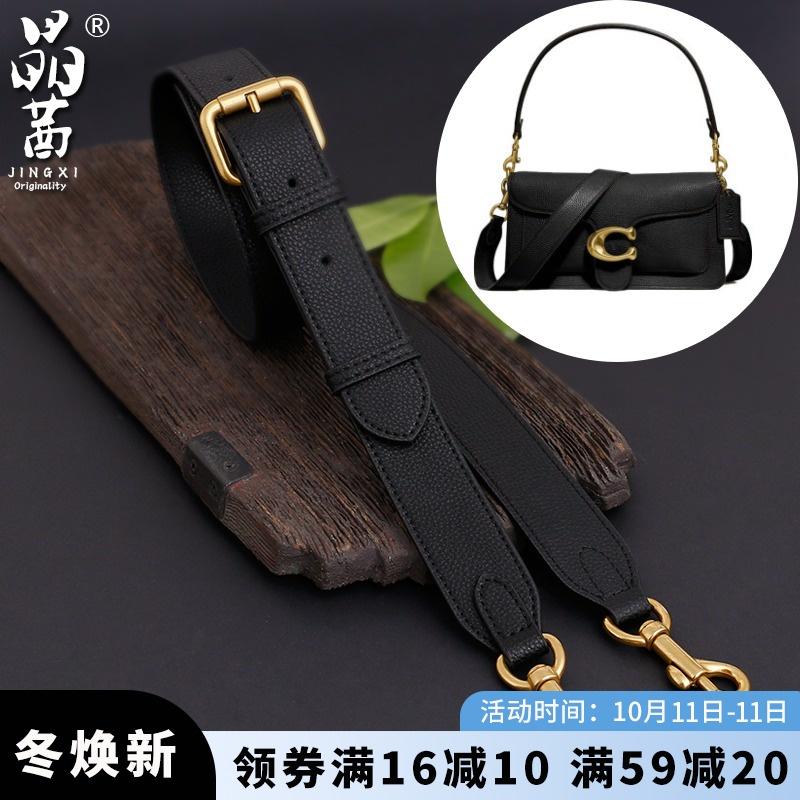 適用Coach蔻馳tabby包包配件單買包帶子寬肩帶斜挎背帶替換鏈條f