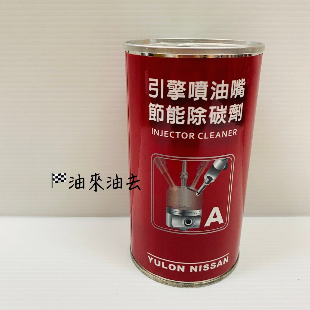 🏁油來油去 NISSAN 日產 引擎噴油嘴節能除碳劑 A劑 + 燃燒效能提升劑 B劑 汽油精 汽油添加劑 AB A+B