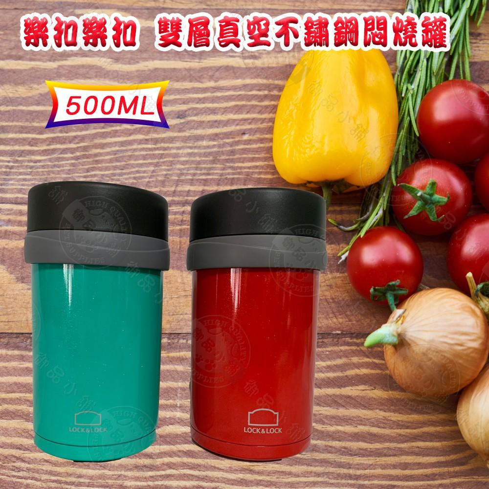 限量商品 樂扣樂扣 雙層真空不鏽鋼悶燒罐 悶燒杯/500ML 攜帶式方便 生活居家小物用品