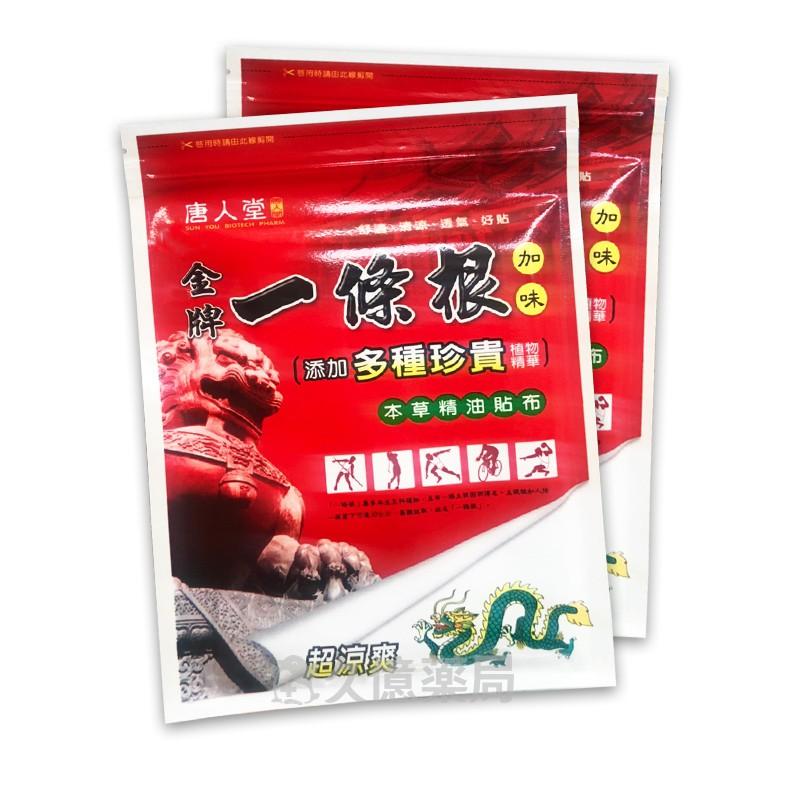 唐人堂 金牌一條根龍 加味 貼布【久億藥局】