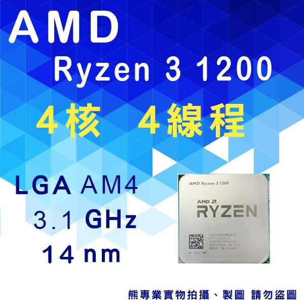 熊專業★ AMD R3-1200 (Ryzen 3 1200) 散裝 一年保固 AM4 (B)