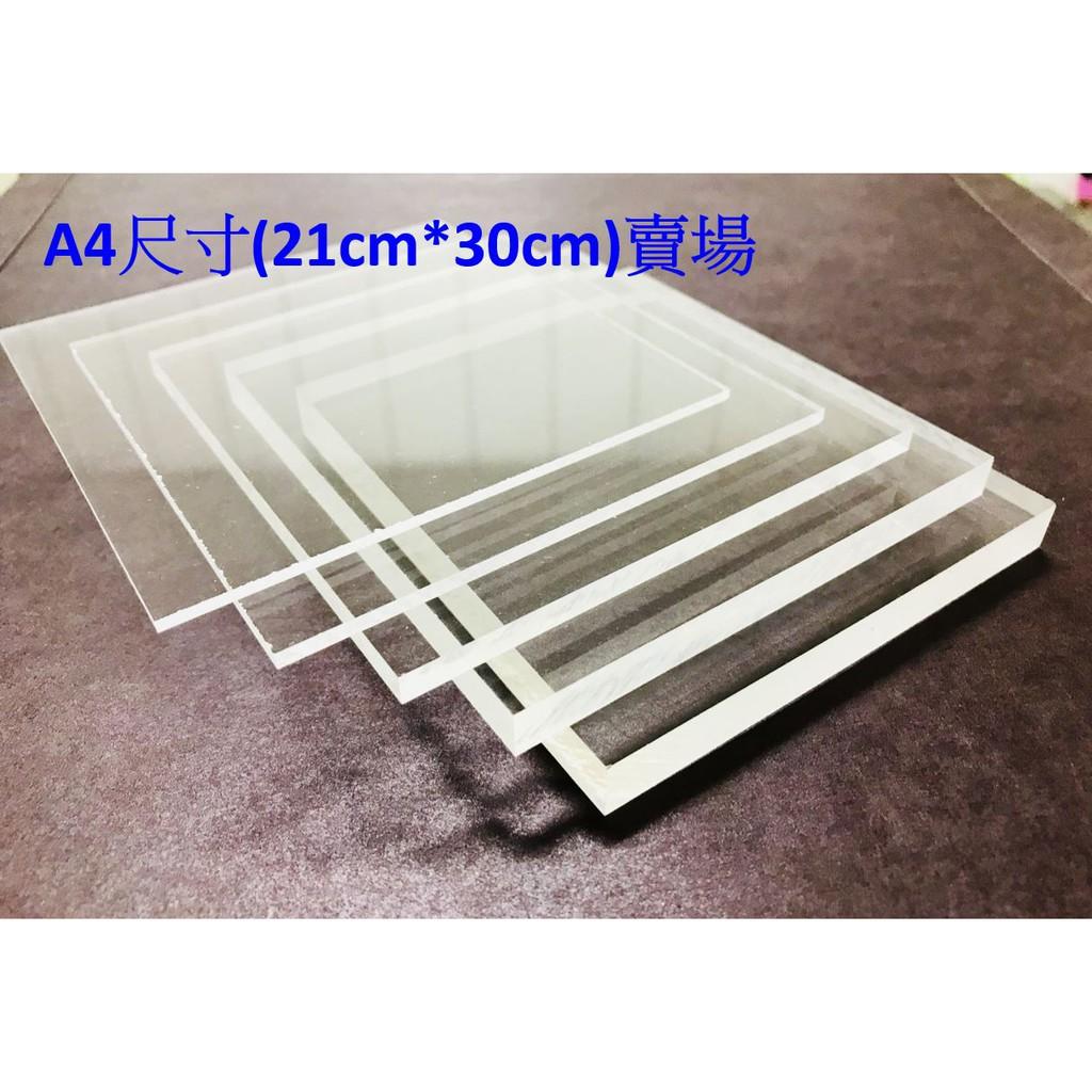 透明壓克力板 2mm厚 A4尺寸(21cm*30cm) ;另有多種厚度 台灣生產