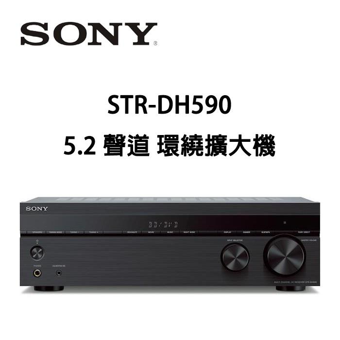 SONY 索尼 STR-DH590 環繞擴大機 5.2聲道 藍芽 / 4K 台灣公司貨