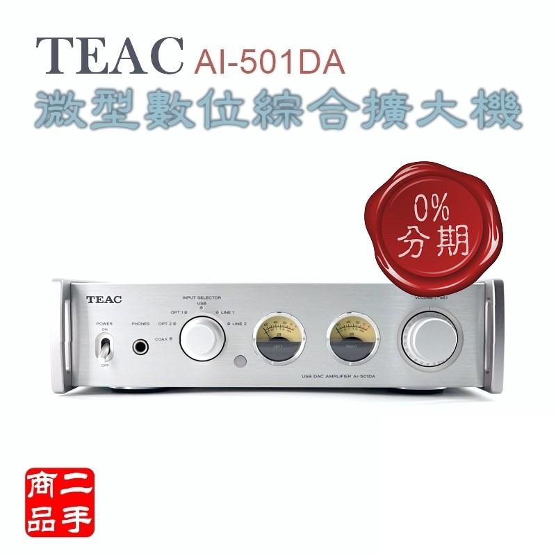 【日本精品微擴】 TEAC USB 微型 數位綜合擴大機 AI-501DA