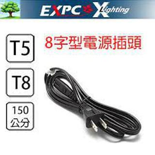 8字型電源線延長接插頭 黑色 1.5米 電線插頭 T5 T8 燈管 燈座 EXPC X-LIGHTING 桃園市
