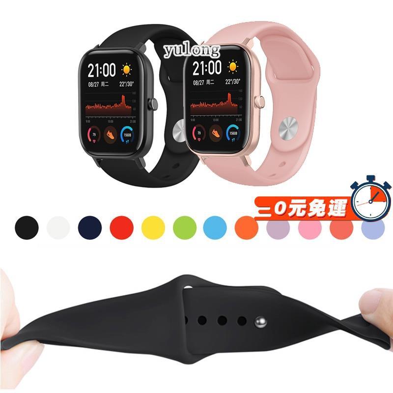 Huami Amazfit Gts 2 Gts2 Mini 的軟矽膠錶帶