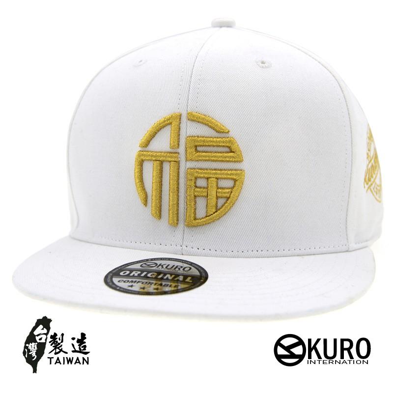 KURO-SHOP金色福字潮流板帽棒球帽(可客製化電繡)