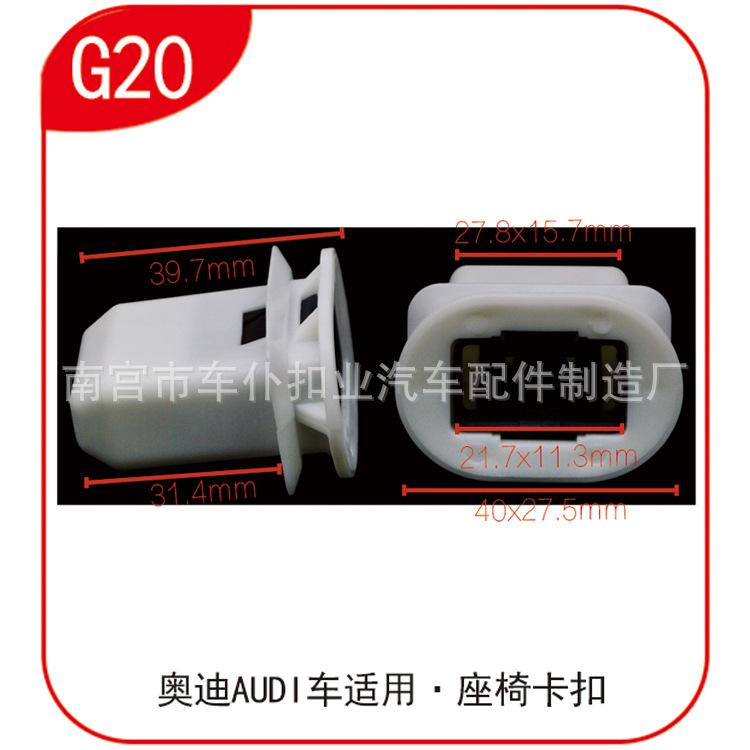 【G系列】奧迪A4L A5 新A6L Q5 Q7適用汽車后排座椅卡子 后座坐墊固定夾G20
