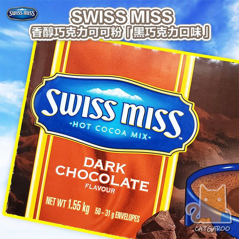 Swiss Miss 美國香醇巧克力即溶可可粉 黑巧克力口味 熱可可沖泡飲料 摩卡/朱古力/好市多/COSTCO