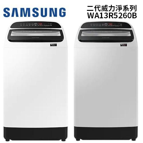 SAMSUNG 三星 WA13R5260BW/TW 變頻洗衣機 (靜態展示機) 13公斤 WA13R5260BG/TW