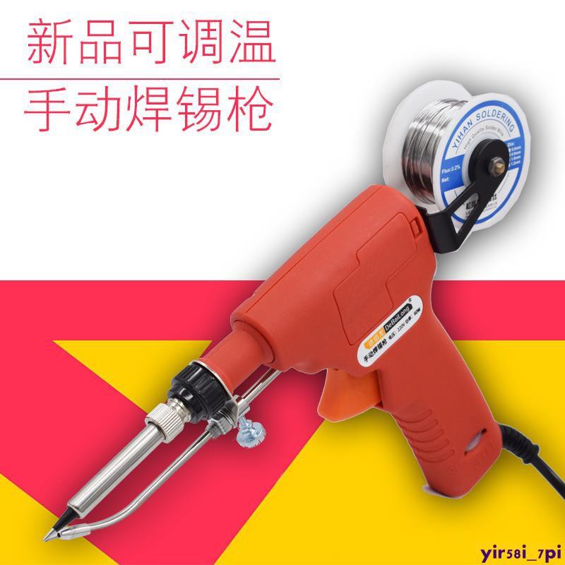 下殺☆手動焊錫槍槍式自動送錫焊錫機恒溫電烙鐵套裝電焊筆電子焊接工具yir58i_7pi