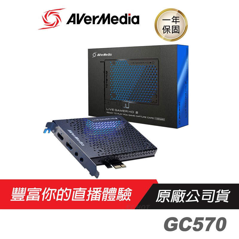 AVerMedia 圓剛 GC570 LGHD2 遊戲直播擷取卡 HD PCHot