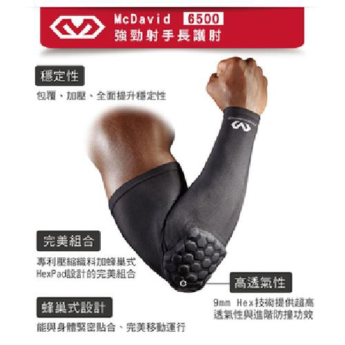 MCDAVID 強勁射手長護肘(MD6500-黑M-24-28cm)[大買家]