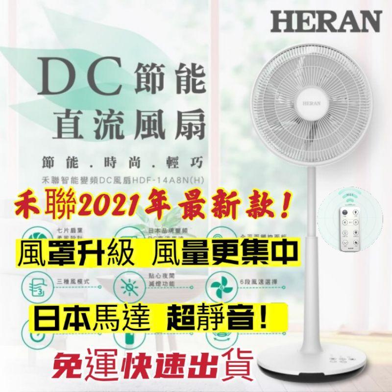 2021新款!HERAN禾聯14吋智慧觸控變頻DC直流風扇(HDF-14A8NH)禾聯電風扇 節能省電風扇 循環風扇