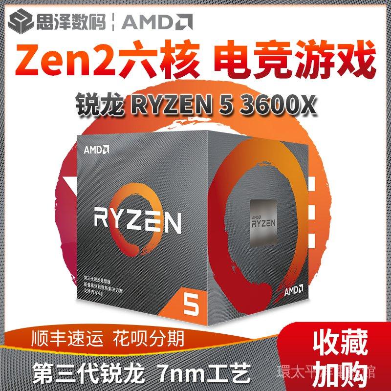 AMD銳龍R5 3400G 3500X 3600 3600X全新台式機電腦CPU處理器RYZEN