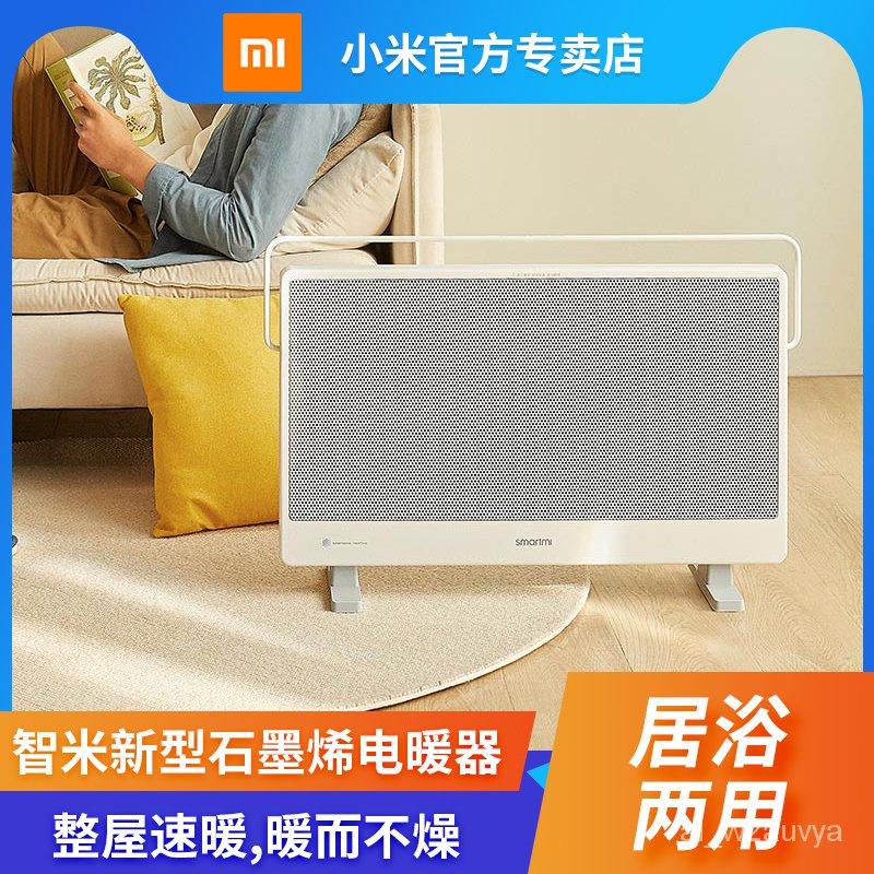 小米智米石墨烯電暖器家用節能省電小型智能恆溫小太陽暖氣取暖器