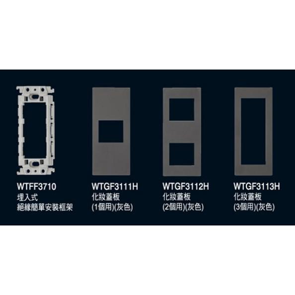 國際牌GLATIMA化妝蓋板(框) WTFF3710 WTGF3111H WTGF3112H WTGF3113H
