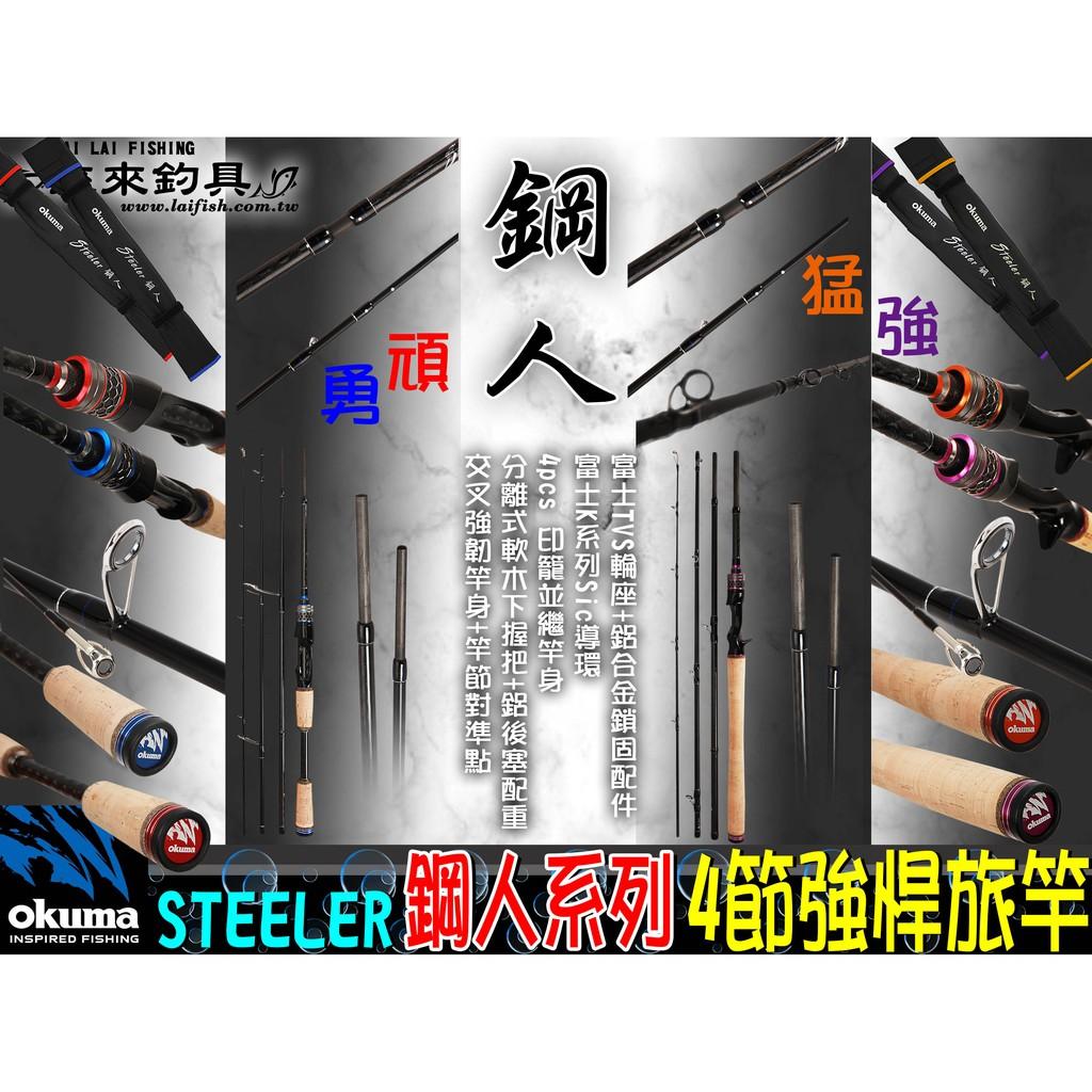 【來來釣具量販店】OKUMA Steeler 鋼人系列 4節強悍旅竿