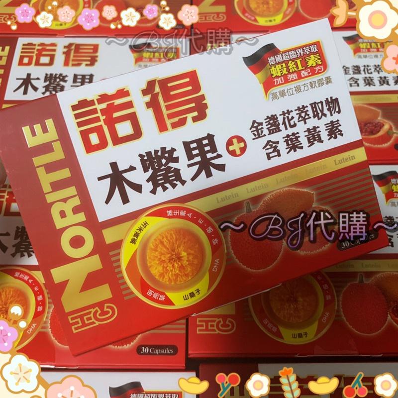 諾得木鱉果+金盞花萃取物(含葉黃素)高單位複方軟膠囊(30顆/盒)正品現貨