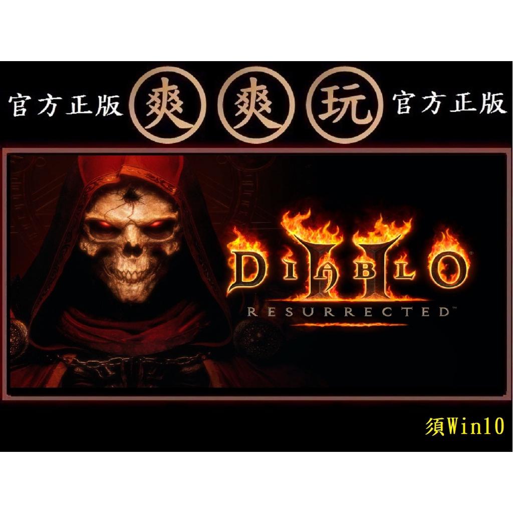 PC版 爽爽玩 另售序號卡 暗黑破壞神II:獄火重生 暴雪 暴風雪 3D高畫質重製版 Diablo II 暗黑破壞神 2