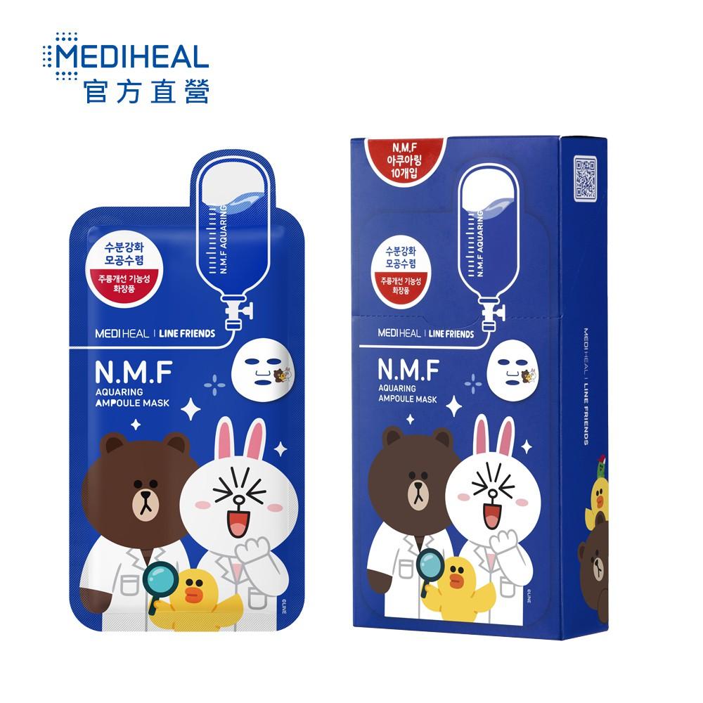 【MEDIHEAL】LINE FRIENDS 親古高效特強保濕導入面膜27mlx10片/盒