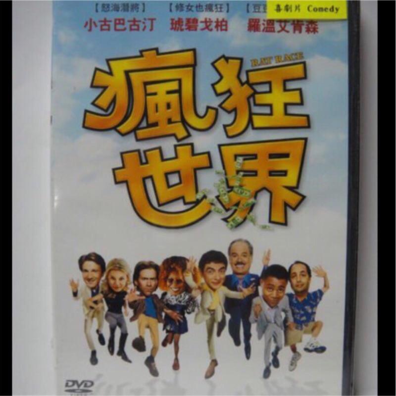瘋狂世界 DVD 豆豆先生