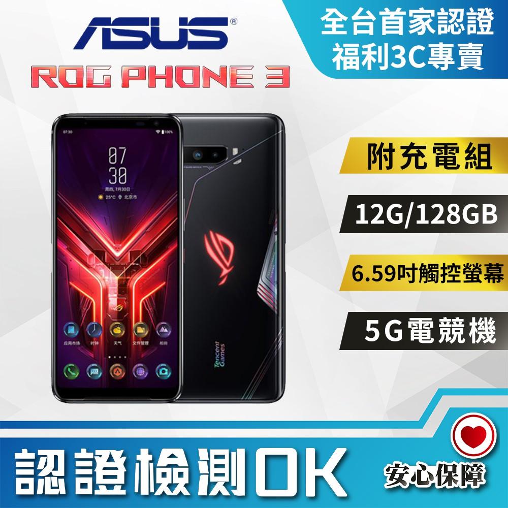 【創宇通訊│福利品】陸板原廠盒裝 精英版 ASUS ROG PHONE 3 12G+128GB 5G手機 (ZS661)