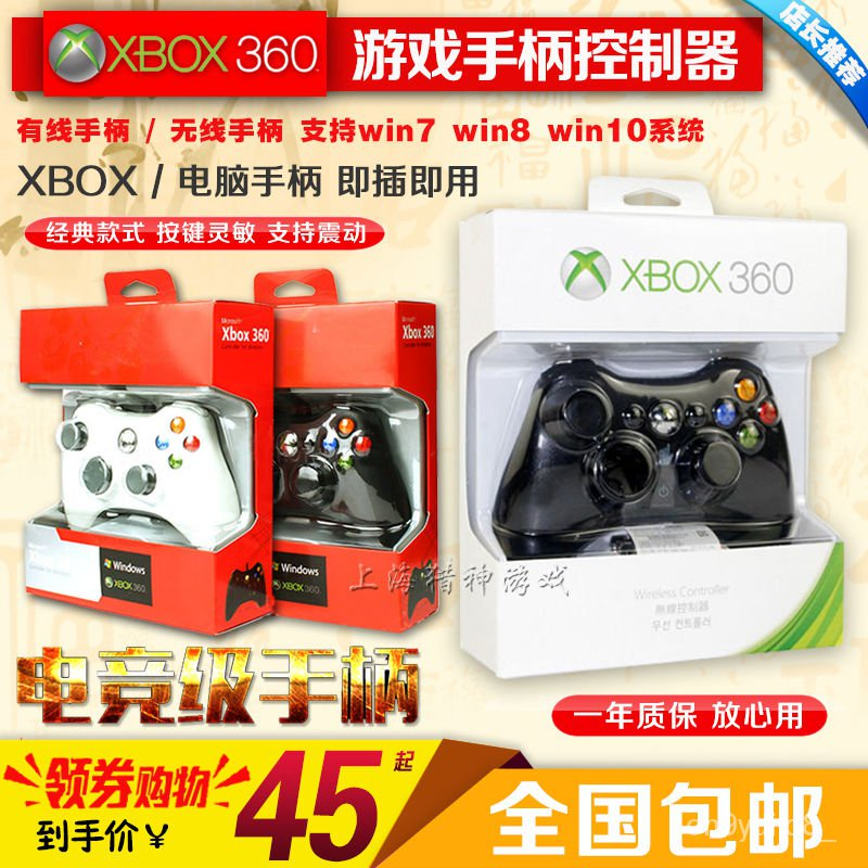 限時下殺 XBOX360 有線手柄 無線手柄接收器 PC/電腦遊戲震動手柄 現貨現貨 5WdR
