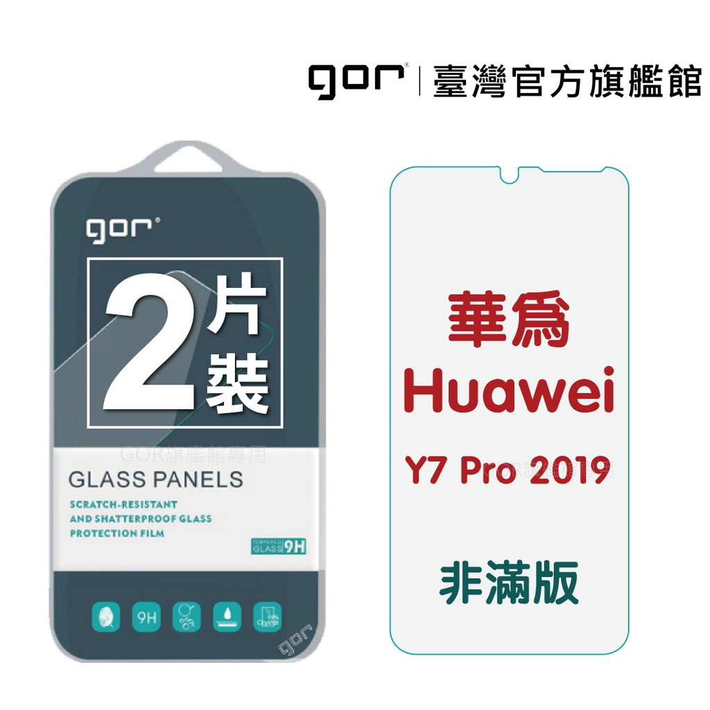 【GOR保護貼】華為 Y7 Pro 2019 9H鋼化玻璃保護貼 y7pro全透明非滿版2片裝 公司貨 現貨