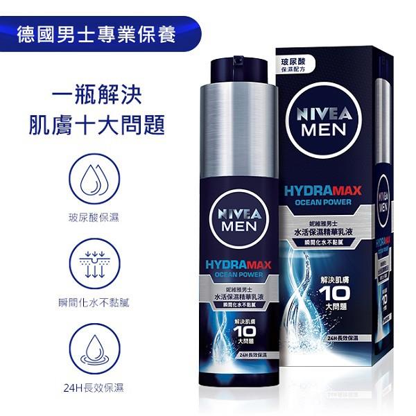 NIVEA妮維雅男士水活保濕精華乳液50ml