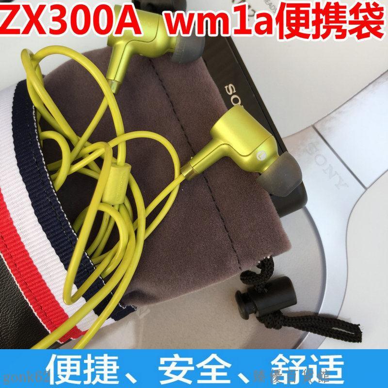 新品 下殺*定制索尼NW-ZX300A WM1A WM1Z保護套收納袋 便攜袋 耳機袋 收納包